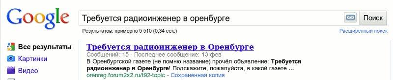 Требуется радиоинженер в Оренбурге - Страница 3 Google_800