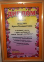 Если сможем - всем миром поможем Ирине Тищенко - Страница 11 DSCN1330_240