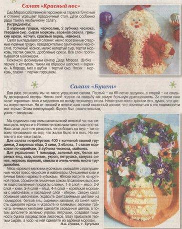 Частушки и стихи Леонтины Луневой - Страница 2 Nov_ot_LEO_500