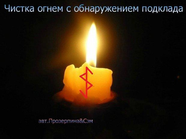 Чистка огнем с обнаружением подклада автор: Прозерпина , Сэм 68b2e830da16