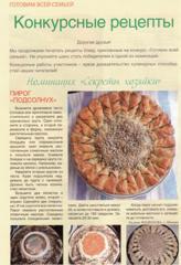 Три способа формовки пирогов Moi_retsept_Podsolnukh_DK_4_2013_240