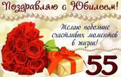 Наши праздники - Страница 40 S_55_yubiley0025_240