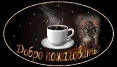 Ароматный кофе растворимый и в зернах.  В наличии Монарх и Миликано/Германия, собираю заказ на кофе в зернах и молотый кофе - Страница 6 29333411_240