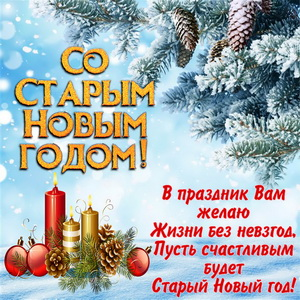 Наши праздники - Страница 6 S_staryi_ng0017