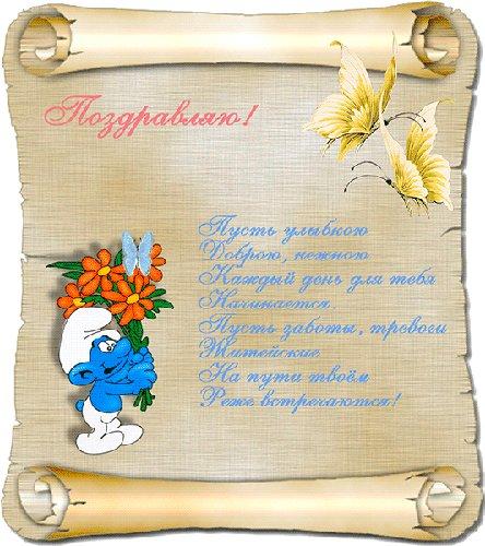 Поздравляем с Днем Рождения Скопину Марину Николаевну 51