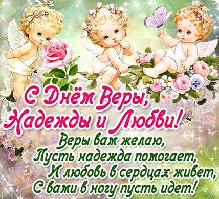 Наши праздники - Страница 2 Pozdravleniya_s_dnem_very_nadezhdy_i_lyubvi_11_500