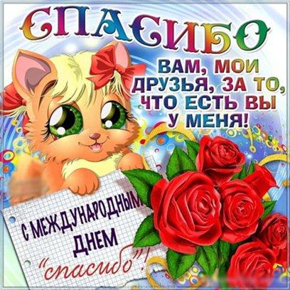 Наши праздники - Страница 6 Pozdravit_s_prazdnikom_spasibo_500