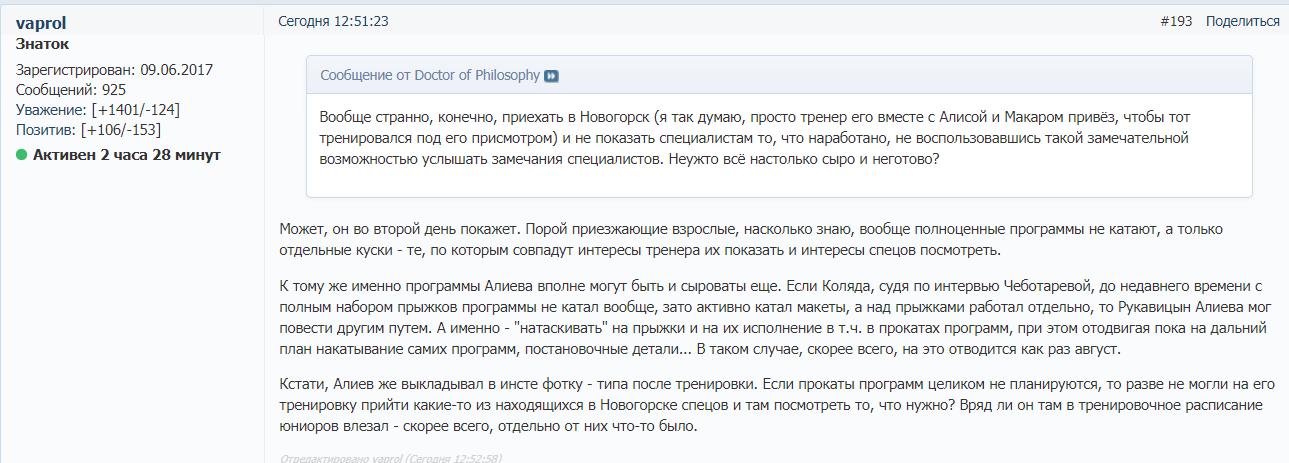 Дмитрий Алиев - Страница 10 Kontrolnye_prokaty_2017_iunyory_IUnoshy_y_devushky_odynochnoe_katanye_Google_Chrome