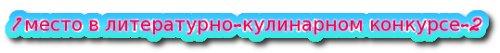 Крэйзи кейк (Сумасшедший пирог) - Страница 10 1_mesto_v_lyteraturnom_konkurse_500