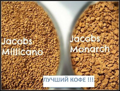 Ароматный кофе растворимый и в зернах.  В наличии Монарх и Миликано/Германия, собираю заказ на кофе в зернах и молотый кофе - Страница 5 OFvmdoR5b1s_500