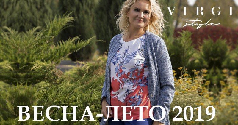 Производитель ищет ОРГов. Стильная женская одежда до 60 размера. Vesna_2019_25_800