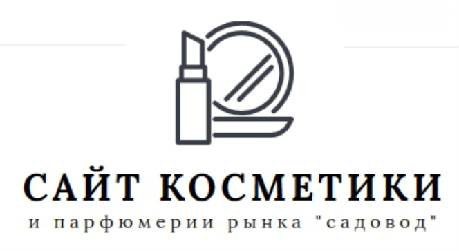 Сайт косметики и парфюмерии Садовода: для организаторов СП значительно снижена минималка Logo_6_