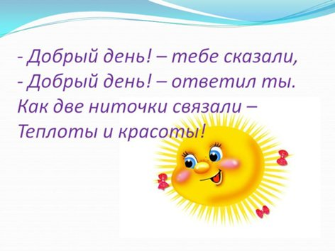 Зашел на форум - поздоровайся со всеми))) - Страница 2 0005_005_Dobryj_den_500