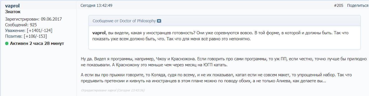 Дмитрий Алиев - Страница 10 Kontrolnye_prokaty_2017_iunyory_IUnoshy_y_devushky_odynochnoe_katanye_Google_Chrome1