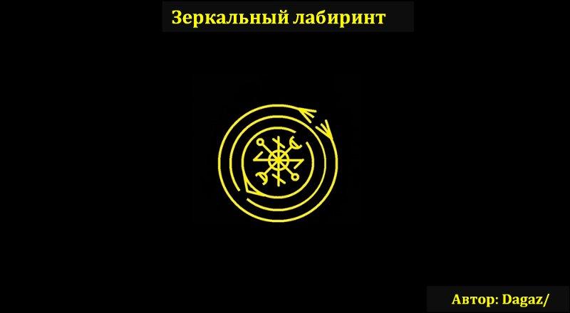 """Став """"Зеркальный лабиринт"""" (авт. Dagaz) Zerkalo_800"""