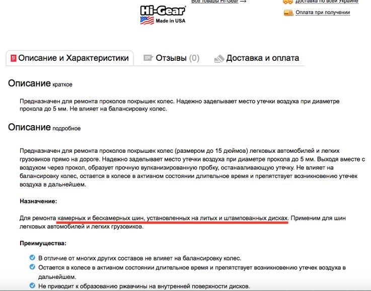 Ремонт шин, Антипрокол... - Страница 3 Snymok_ekrana_2016_06_06_v_22_03_25_800
