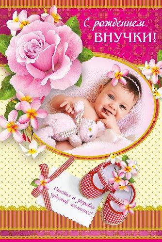 Поздравляем Наташу с рождением внучки ! 8ca7f4eb26a34b3fe83b2eab516beed5_500
