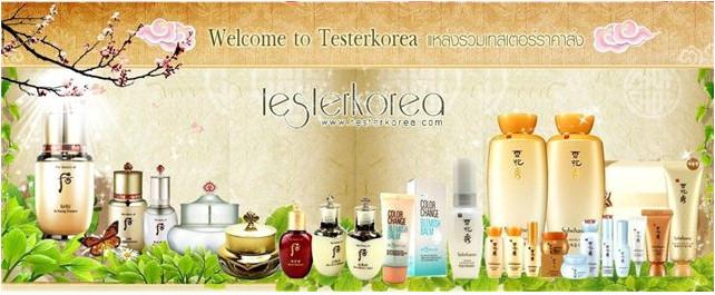 СП с сайта TesterKorea (пробников корейской косметики) 2015_02_20_115334