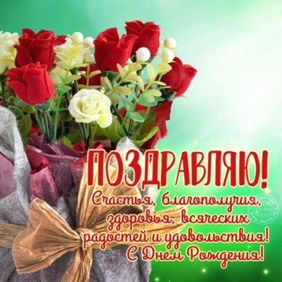 Наши праздники - Страница 39 Birthday_127_500