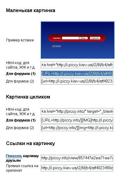Правила выкладывания фотографий на форум 185a9cf8cc7362dfbf61563f9cc5