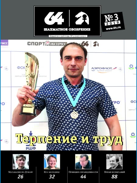 CHESS PERIODICALS :: 64 • Chess Review (Russian Chess Magazine) 64-2019-03