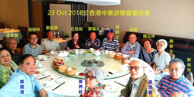 《部分巴中59年屆旅港同學歡迎美國來的韓玉琳 同學》 Han01