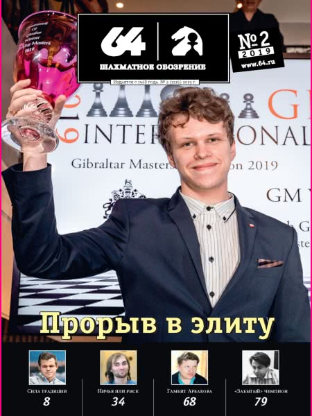 CHESS PERIODICALS :: 64 • Chess Review (Russian Chess Magazine) 64-2019-02