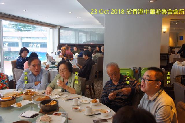 《部分巴中59年屆旅港同學歡迎美國來的韓玉琳 同學》 DSC00023
