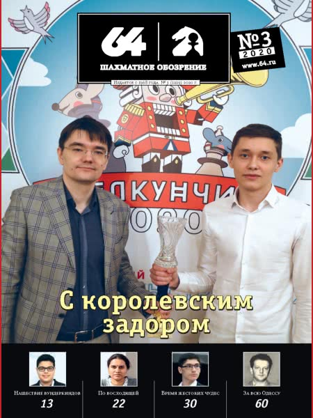 CHESS PERIODICALS :: 64 • Chess Review (Russian Chess Magazine) 64-2020-03