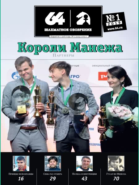 CHESS PERIODICALS :: 64 • Chess Review (Russian Chess Magazine) 64-2019-01