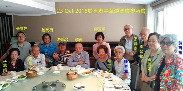 《部分巴中59年屆旅港同學歡迎美國來的韓玉琳 同學》 Han02