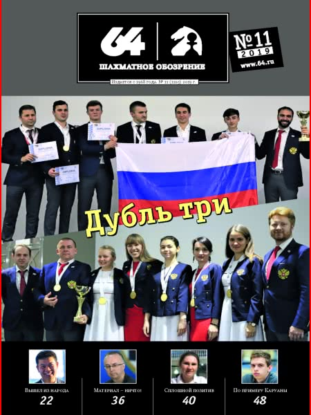 CHESS PERIODICALS :: 64 • Chess Review (Russian Chess Magazine) 64-2019-11