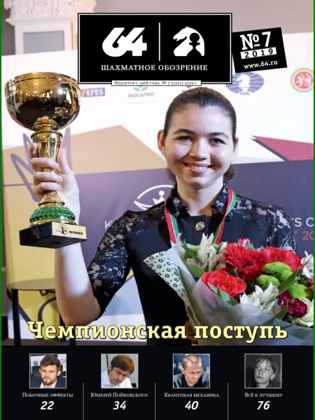 CHESS PERIODICALS :: 64 • Chess Review (Russian Chess Magazine) 64-2019-07