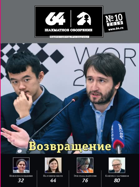 CHESS PERIODICALS :: 64 • Chess Review (Russian Chess Magazine) 64-2019-10
