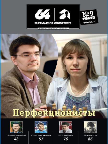 CHESS PERIODICALS :: 64 • Chess Review (Russian Chess Magazine) 64-2019-09
