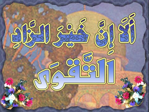 الدين النصيحه - شاركونا 2986232517_1_3_LgXES6T8