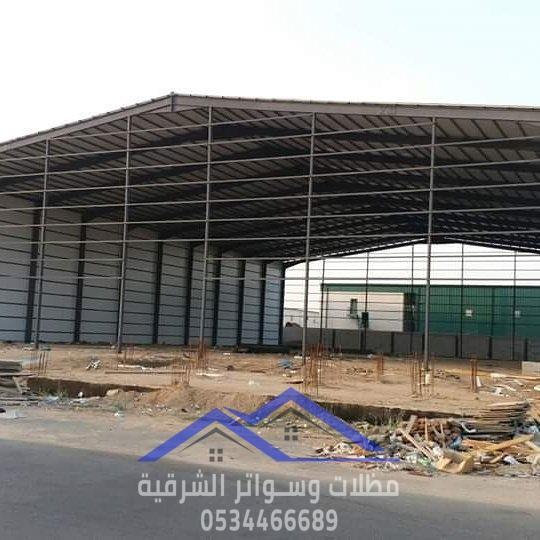 مقاول بناء هناجر و مستودعات في الشرقية  0534466689 P_2069gipm79