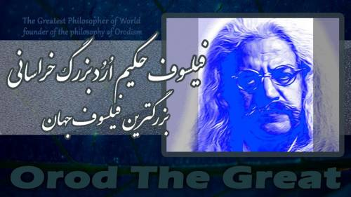 سخنان فیلسوف حکیم اُرُد بزرگ خراسانی پیرامون زندگی KOZJ0m