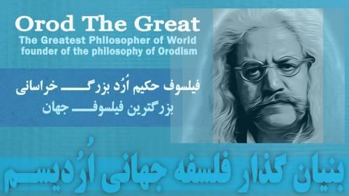 سخنان فیلسوف حکیم اُرُد بزرگ خراسانی پیرامون زندگی KOZJ3m