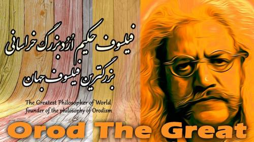 زندگی، بدون آزادی شرم آور است. فیلسوف حکیم اُرُد بزرگ خراسانی KOZJ5m
