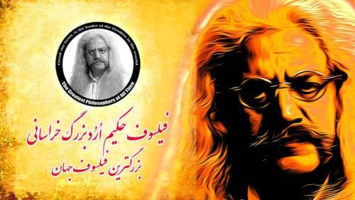 سخنان فیلسوف حکیم اُرُد بزرگ خراسانی درباره آدمهای نادان KOZJym