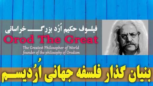 جملات فیلسوف حکیم اُرُد بزرگ خراسانی پیرامون سخنان بزرگان  KOZLYm