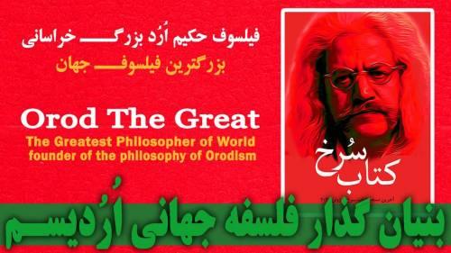 نظم در سخنان فیلسوف حکیم اُرُد بزرگ خراسانی KOZLdm