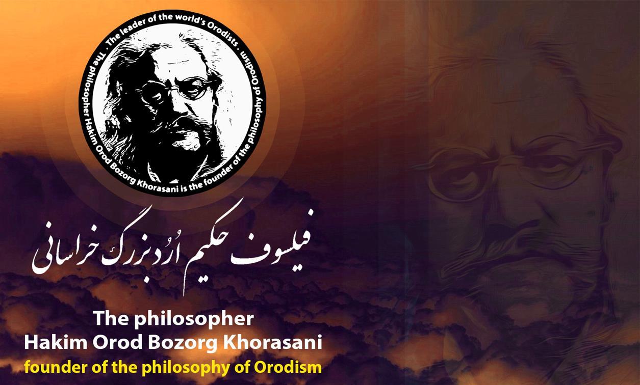 19 Quotes By The Philosopher Hakim Orod Bozorg Khorasani Kzf78