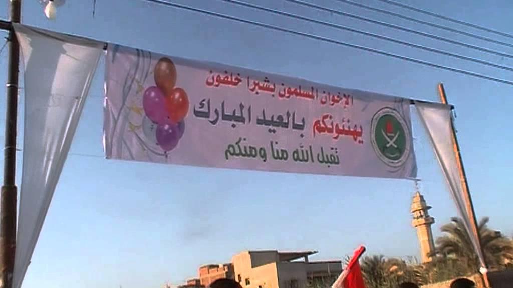 صلاة عيد الفطر المبارك فى شبرا ينظمها الاخوان المسلمون Maxresdefault