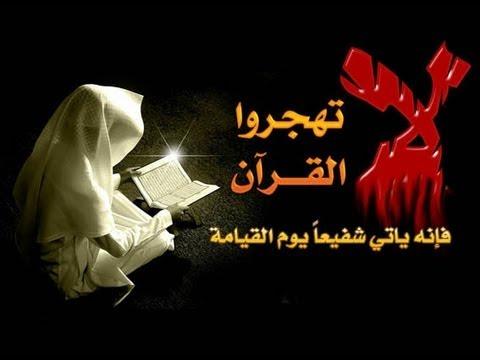 القرآن حبل يجر الانسان من الحزن... Hqdefault