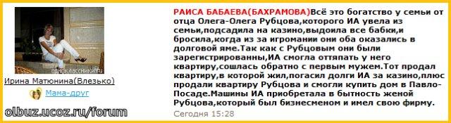 ДОМ-2 - Страница 3 04ce190c16e8