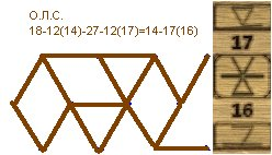 О.Л.С. 18-12(14)-27-12(17)=14-17(16) C4eec53aa94b