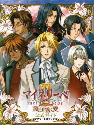 Моя любовь / Ginyuu Mokushiroku Meine Liebe / Ginyuu Mokushiroku Meine Liebe Wieder (2004-2006 гг. 2 сезона) 3eb01bc23298