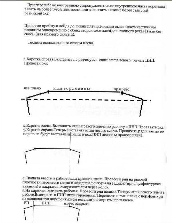 Начальный курс по обучению вязания на вязальной машине SILVER REED   - Страница 5 Df1783fefc83